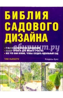 Библия садового дизайна