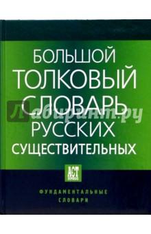 Большой толковый словарь русских существительных: Идеографическое описание. Синонимы. Антонимы