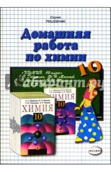 Домашния работа по химии к учебнику О.С. Габриелян Химия. 10 класс