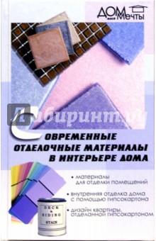 Современные отделочные материалы в интерьере дома