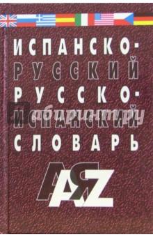 Испанско-русский и русско-испанский словарь. 30 000 слов