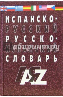 Винокуров Александр Моисеевич Испанско-русский и русско-испанский словарь. 30 000 слов