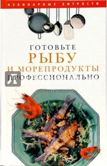 Готовьте рыбу и морепродукты профессионально