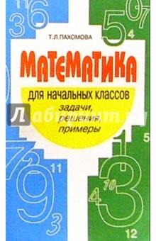 Пахомова Т.Л. Математика для начальных классов