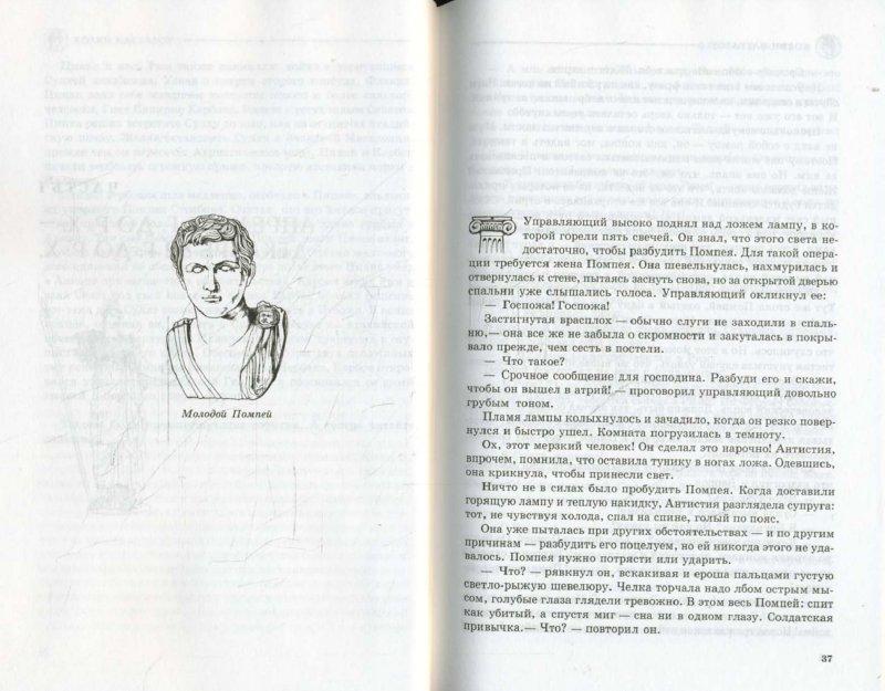 Иллюстрация 1 из 13 для Фавориты фортуны - Колин Маккалоу | Лабиринт - книги. Источник: Лабиринт