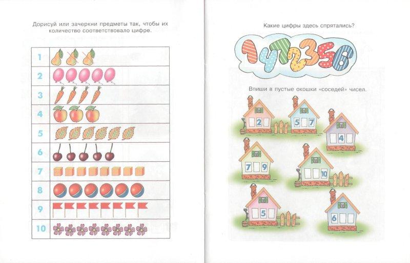 Иллюстрация 1 из 15 для Цифры и числа. Учимся считать. 5-6 лет - Ольга Земцова   Лабиринт - книги. Источник: Лабиринт