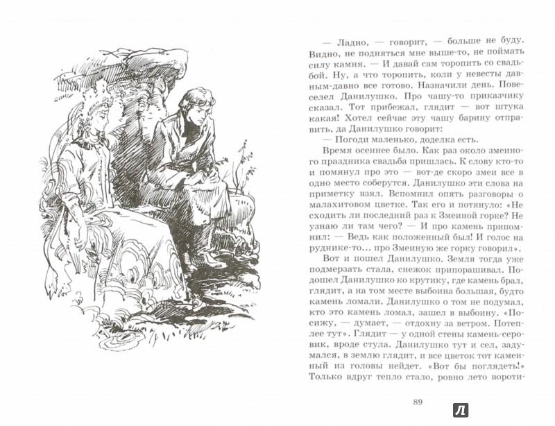 Иллюстрация 1 из 14 для Медной горы Хозяйка. Уральские сказы - Павел Бажов | Лабиринт - книги. Источник: Лабиринт