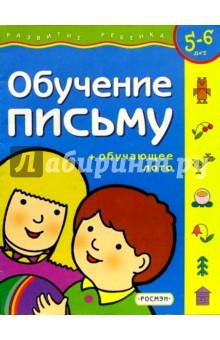 Обучение письму.Для детей 5-6 лет. (с обучающим лото)