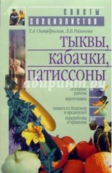Октябрьская Татьяна Анатольевна Тыквы, кабачки, патиссоны