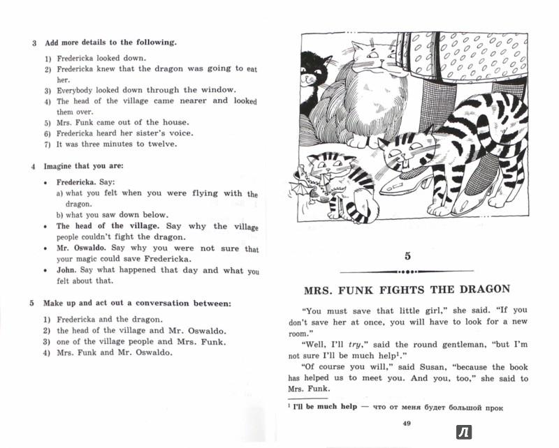 Иллюстрация 1 из 44 для Неделя чудес - Эдвард Игер   Лабиринт - книги. Источник: Лабиринт