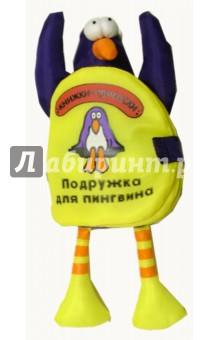 Подружка для пингвина. Книжки-присоски