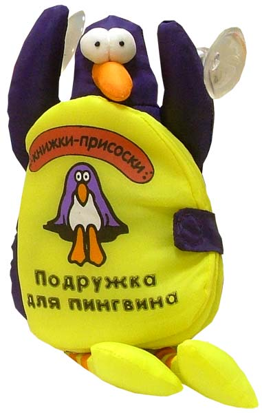 Иллюстрация 1 из 12 для Подружка для пингвина. Книжки-присоски   Лабиринт - книги. Источник: Лабиринт