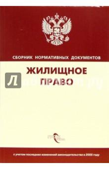 Жилищное право: Сборник нормативных документов