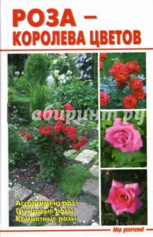 Линь В. Роза - королева цветов