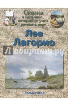 Лев Лагорио