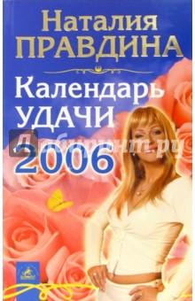 Правдина Наталия Борисовна Календарь удачи на 2006 год