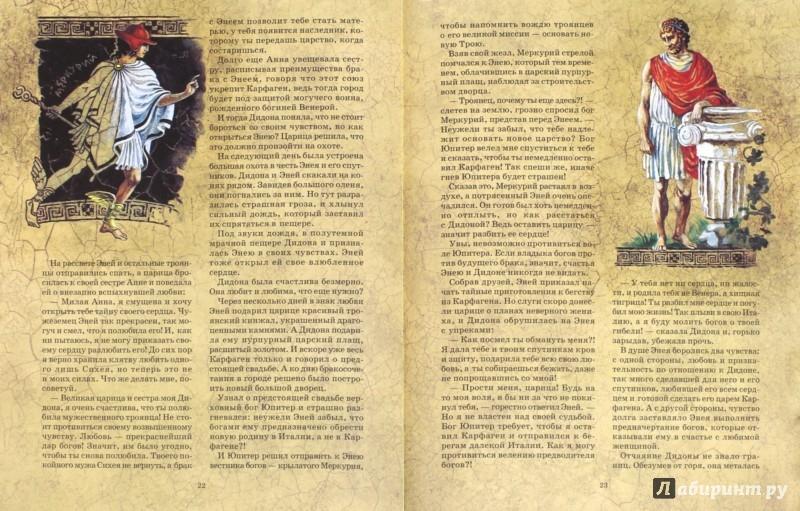 Иллюстрация 1 из 25 для Энеида, или удивительные путешествия Энея - Марон Вергилий | Лабиринт - книги. Источник: Лабиринт