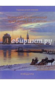 Снытко Л. Иркутский художественный  музей имени В.П. Сукачева