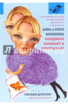 Волошины Анна и Ольга Блондинки начинают и проигрывают: Роман
