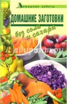 Поливалина Любовь Александровна Домашние заготовки без соли и сахара