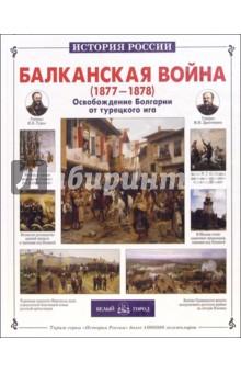 Балканская война 1877-1878. Освобождение Болгарии от турецкого ига