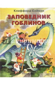 Заповедник Гоблинов