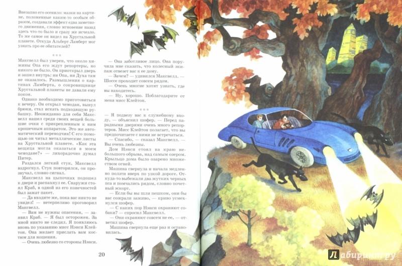 Иллюстрация 1 из 7 для Заповедник Гоблинов - Клиффорд Саймак | Лабиринт - книги. Источник: Лабиринт
