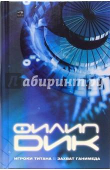Игроки Титана; Захват Ганимеда