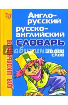 Настоящее издание англо-русского и русско-английского словаря содержит необходимый лексический минимум для приобретения разговорных навыков и чтения текстов средней сложности. Специальный раздел посвящен основам грамматики английского языка.