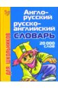 Англо-русский и  ...