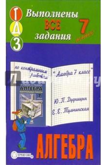 Готовые домашние задания по контрольным работам Алгебра 7 класс Ю.П. Дудницын, Е.Е. Тульчинская