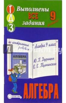 Готовые домашние задания по контрольным работам Алгебра 9 класс Ю.П. Дудницын, Е.Е. Тульчинская