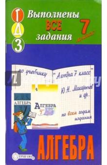 Готовые домашние задания по учебнику Алгебра 7 класс Ю.Н. Макарычев и др
