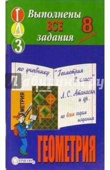 Готовые домашние задания по учебнику Геометрия 8 класс Л.С. Атанасян и др. по всем годам издания