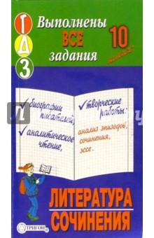 Готовые домашние задания, литература+сочинения, 10 класс