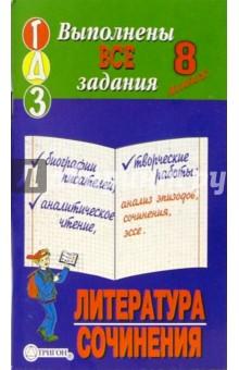 Готовые домашние задания, литература+сочинения, 8 класс