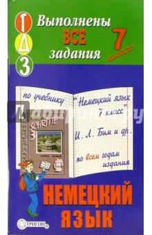 Готовые домашние задания по учебнику Немецкий язык 7 класс И.Л. Бим и др. по всем годам издания