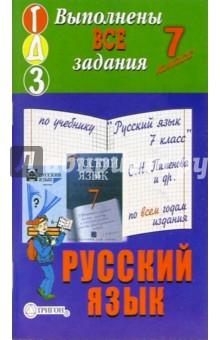 Готовые домашние задания к учебнику Русский язык. 7 класс С.Н. Пименова и др