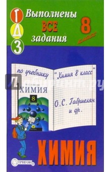 Готовые домашние задания по учебнику Химия 8 класс О.С. Габриелян и др