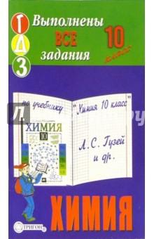 Готовые домашние задания по учебнику Химия 10 класс Л.С. Гузей и др