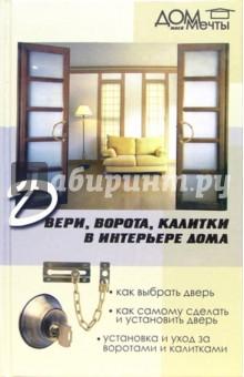 Двери, ворота, калитки в интерьере дома