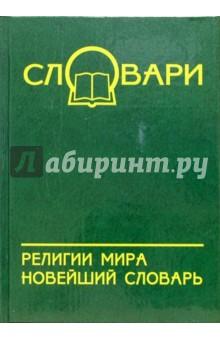 Богомолов Александр Иванович Религии мира: новейший словарь