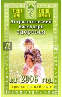 Астрологический календарь здоровья на 2006 год