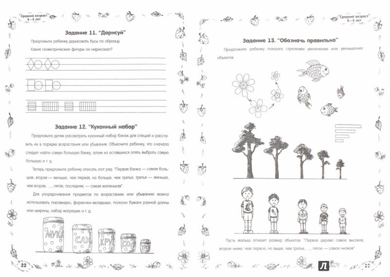 Иллюстрация 1 из 10 для 50 пятиминутных задач по математике, которые дети решают с удовольствием - Ирина Тышкевич | Лабиринт - книги. Источник: Лабиринт