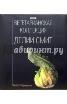 Вегетарианская коллекция Делии Смит