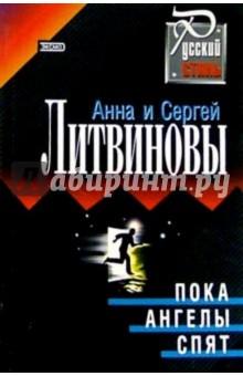 Литвиновы Анна и Сергей Пока ангелы спят: Повесть
