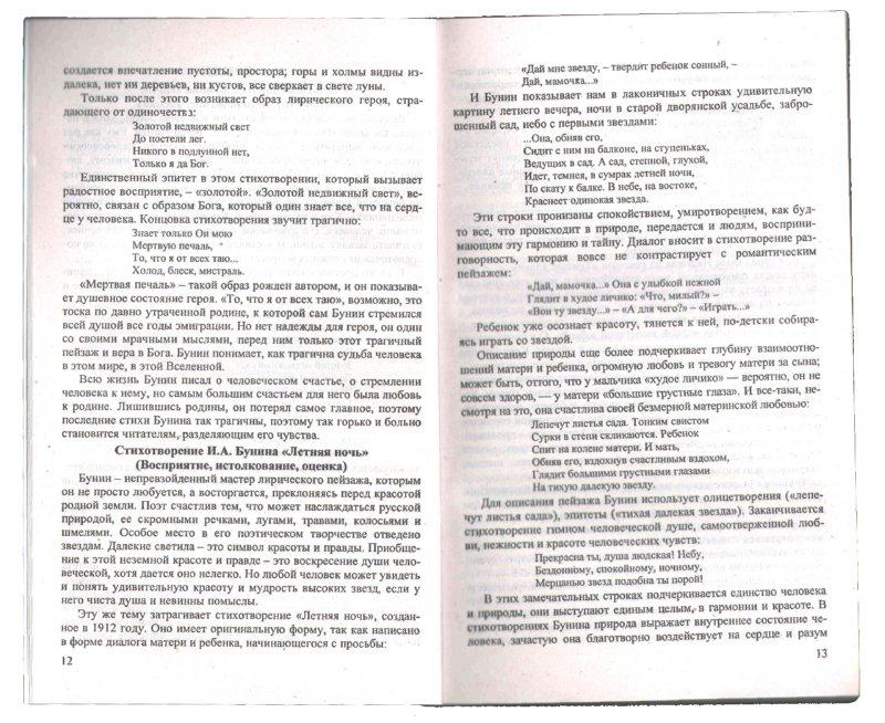 Сборник Сочинений За 9 Класс По Литературе