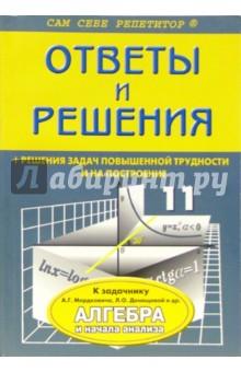Алгебра 11кл ОиР Мордкович (покет)