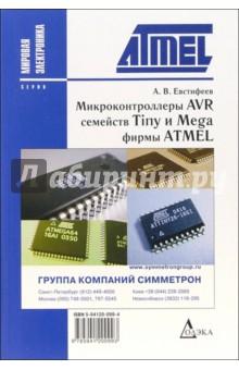 Микроконтроллеры AVR семейств Tiny и Mega фирмы ATMEL