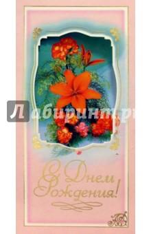 101009-3Т/День рождения/открытка тройная